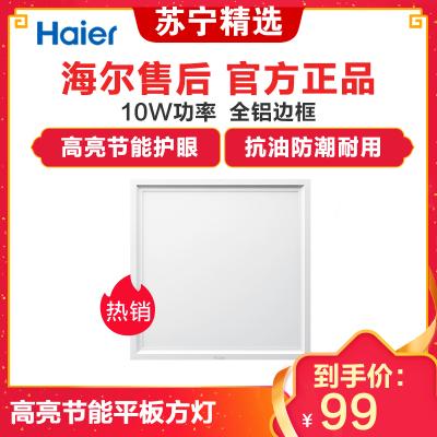 海爾(Haier)浴霸旗艦店集成吊頂式 LED照明平板燈 MW30H白色300*300 LED方燈 高亮10W