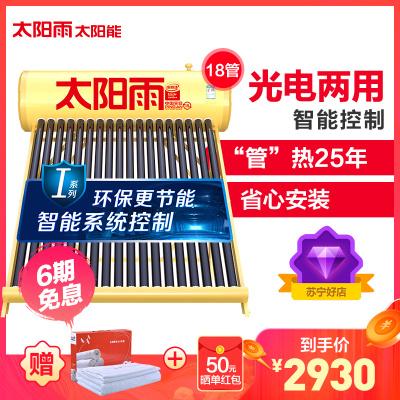 太陽雨太陽能I/T系列18管140L 全自動太陽能熱水器家用 智能光電兩用熱水器太陽能 送 貨安裝