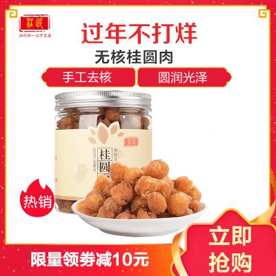 庄民 (zhuang min)桂圆肉200g/罐 无核龙眼干 肉质厚实龙眼肉 桂圆干 肉 精选好货可泡水 保健茶饮