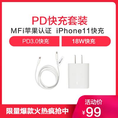 蘇寧極物PD快充MFi認證蘋果數據線18W快充頭適用iphone11pro/8/X/XR/XsMax手機PD快充套裝1M