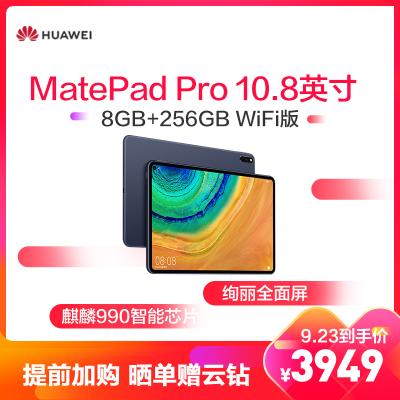 華為 MatePad Pro 10.8英寸 平板電腦 8GB+256GB WIFI 夜闌灰 絢麗全面屏 麒麟990旗艦芯片 四聲道立體聲 多屏協同 無線充電