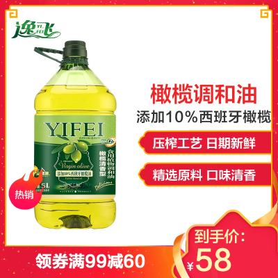 【满99减60】逸飞 添加10%初榨橄榄油食用调和油5L食用油