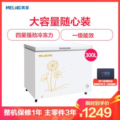 美菱(MELING)BC/BD-300DT 冰柜冷柜 家用商用保鮮冷藏柜頂開門單溫冰柜臥式冰箱柜 300升