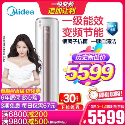 美的(Midea)3匹1級能效變頻家用客廳圓柱式柜機空調 立式冷暖 KFR-72LW/BP3DN8Y-YH200(B1)