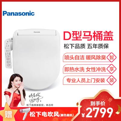 松下(panasonic)潔樂智能馬桶蓋板DL-PK30DCWS暖風吹拂自動除臭即熱式全功能電子坐便蓋板 適合D型馬桶