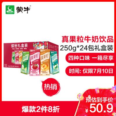 真果粒牛奶飲品(草莓+蘆薈+椰果+桃果粒)250g*24 四種口味繽紛裝(新老包裝隨機發貨)