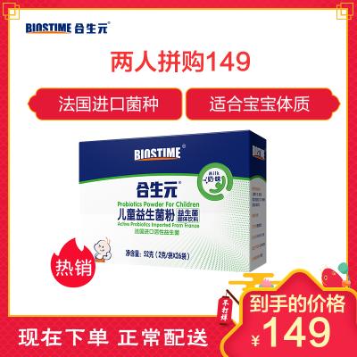 合生元(BIOSTIME) (0-7岁宝宝婴儿幼儿 ) 奶味活性益生菌固体饮料 2g/袋×26袋装