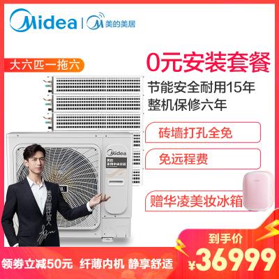 美的(Midea)大6匹一拖六全直流變頻智能家用中央空調嵌入式風管小多聯機0元安裝MDS-H160W-A(E1)