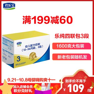 君樂寶(JUNLEBAO)樂純幼兒配方奶粉 3段(1-3歲幼兒適用) 4聯裝400g*4