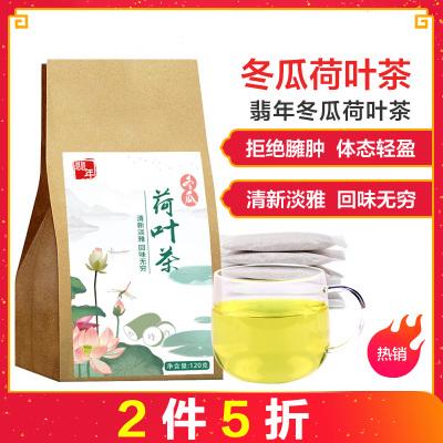 【2件5折】翡年冬瓜荷葉茶120克 30小茶包水果茶花草茶包組合決明子冬瓜茶