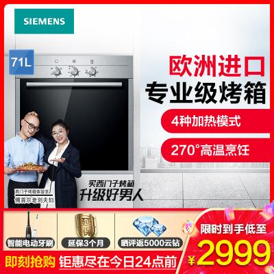 西門子(SIEMENS)原裝進口 嵌入式烤箱 HB11AB521W