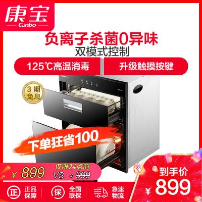 康寶(canbo)XDZ90-EN1(RTD108Q-N1)二星級嵌入式 90升 高溫消毒柜 碗筷餐具廚房消毒碗柜 家用