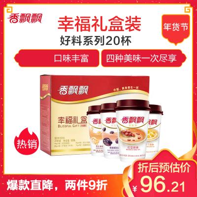 香飘飘 幸福礼盒( 红豆+ 芝士+ 雪糯+ 仙草)口味奶茶各5杯 共20杯 奶茶 礼盒装