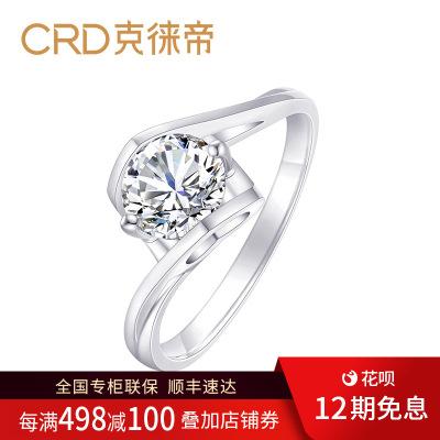 CRD克徠帝鉆戒女天使之吻結婚訂婚鉆戒真鉆求婚鉆石戒指鉑金白18K金可選