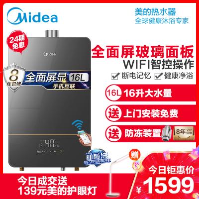 美的(Midea)16升家用(天然气)燃气热水器JSQ30-RX3 全面屏显 水气双调 WIFI智控 断电记忆 健康沐浴