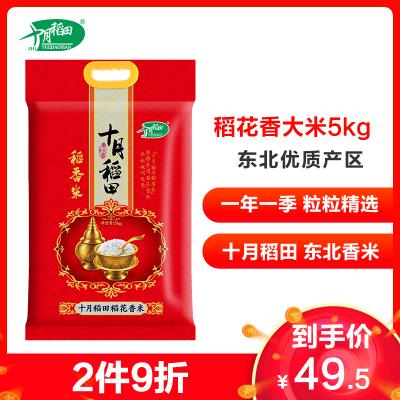 十月稻田 稻花香大米5kg 東北大米東北稻花香米10斤