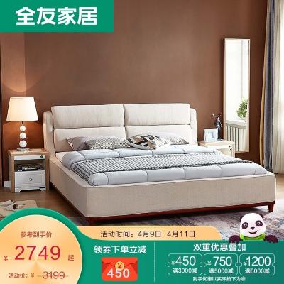【搶】全友家居 簡約現代布藝雙人床 床頭柜 組合套裝 軟床軟包 布藝床105126