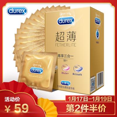 杜蕾斯(Durex) 避孕套 超薄尊享三合一18只装(超薄10+倍滑超薄4+紧型超薄4)超薄款安全套 男用成人计生用品