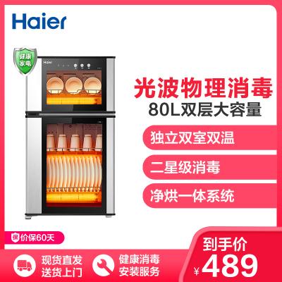 海爾(Haier) 消毒柜 ZTD80-A立式80升家用紅外線消毒雙門雙溫 高溫消毒 消毒碗柜 二星級消毒標準