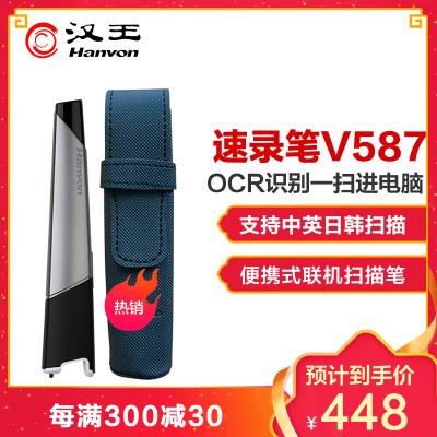 汉王扫描笔V587升级版汉王Hanvon速录笔v587汉王扫描仪便携式文字录入笔OCR识别 可编辑文档 支持中英日韩