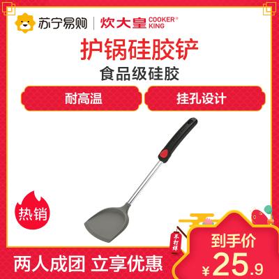 炊大皇COOKER KING 硅胶铲 WG15808不粘锅专用 安全耐用耐高温无毒