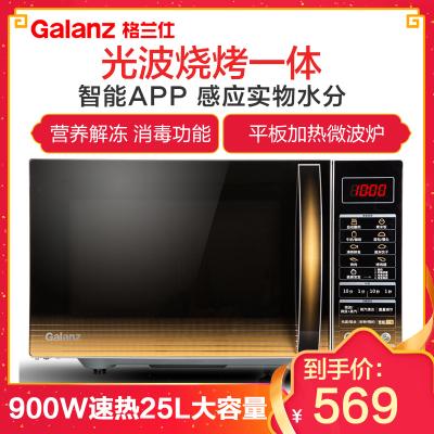 Galanz 格兰仕 微波炉 G90F25CN3L-C2(G2) 家用智能光波微波炉 微烤一体 智能APP 感应实物水分