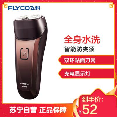 飞科(FLYCO)剃须刀FS871全身水洗双环浮动旋转式电动充电式刮胡刀