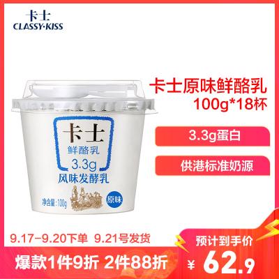 卡士(CLASSY-KISS) 原味鮮酪乳100g*18杯 3.3g天然乳蛋白 風味發酵乳 低溫原味杯裝酸奶