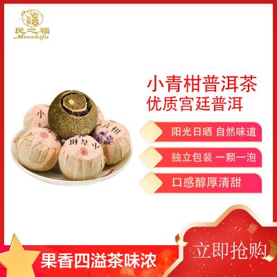 民之福 新會小青柑茶葉普洱茶6年陳宮廷普洱陳皮熟茶體驗裝