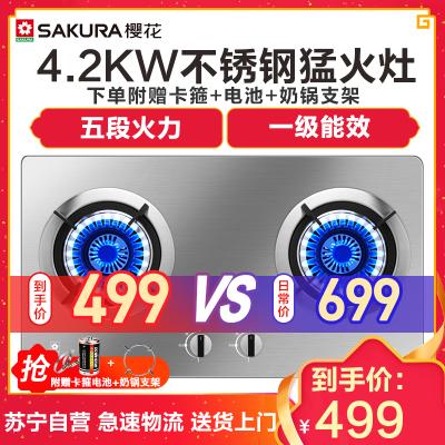 樱花(SAKURA)BGZ01燃气灶煤气灶台式灶嵌入式双眼灶 台嵌两用耐用不锈钢 大火力一级能效 4.2KW(液化气)
