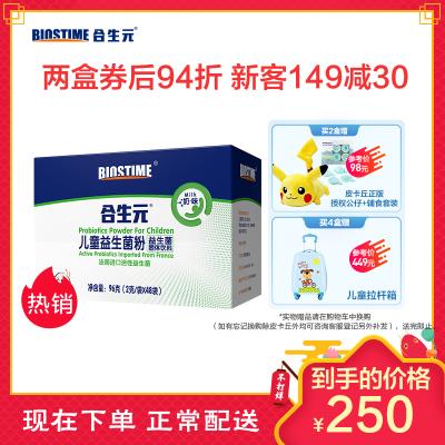 合生元(BIOSTIME)(0-7岁宝宝婴儿幼儿 )儿童活性益生菌粉(益生元)奶味96g(2g/袋x48袋)