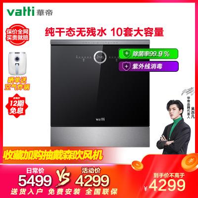 華帝(vatti)嵌入式洗碗機JWV10-E5洗消烘存10套大容量熱風烘干純干態 三層旋噴殺菌消毒 8+6智洗模式刷碗機