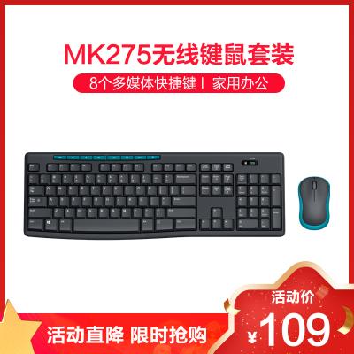 羅技(Logitech) MK275 無線鍵盤鼠標套裝 時尚辦公舒適家用USB微型接收器 多媒體防濺水花 無線套裝 黑色