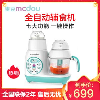 麦豆(MCDOU辅食机婴儿宝宝多功能五档以上食物料理机蒸煮搅拌一体机研磨器加工电动辅食料理机