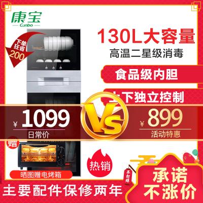 康宝(canbo) 立式消毒柜 XDZ130-N1 130升 家用商用厨房高温二星级 碗筷餐具消毒柜