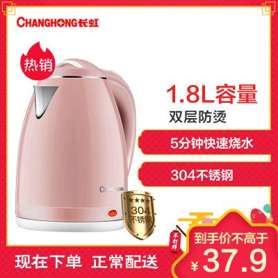 长虹(CHANGHONG) 电水壶CSH-18Y23家用电热水壶 防干烧双层防烫 304不锈钢烧水壶玫瑰金1.8L