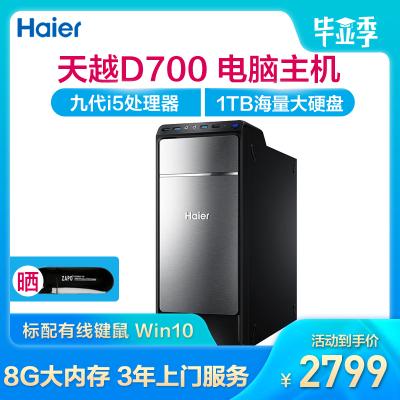 海爾(Haier)天越D700 臺式電腦主機(Intel i5-9400 8GB大內存 1TB 正版Win10 )企業采購家用娛樂設計辦公商用臺式機