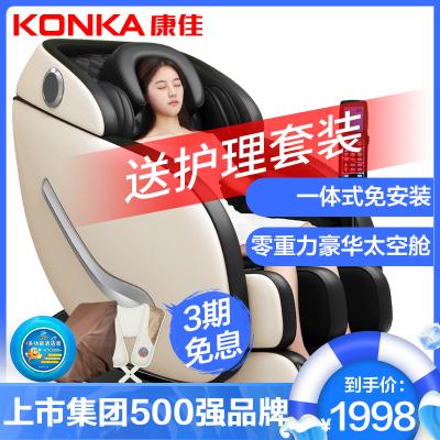 【上市集團】康佳(KONKA)按摩椅家用太空艙零重力全身按摩椅電動按摩沙發 全自動老人椅 旗艦白+臀部震動+足底氣囊頂針