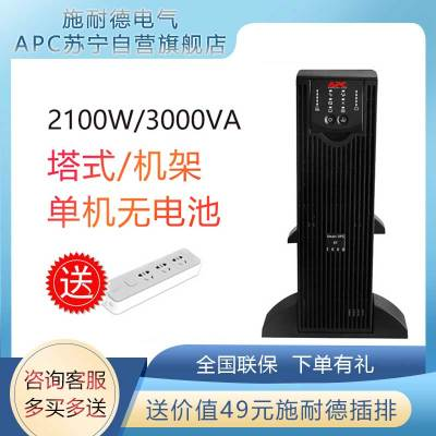 APC SURT3000UXICH UPS不間斷電源 2100W/3000VA 長機 在線式
