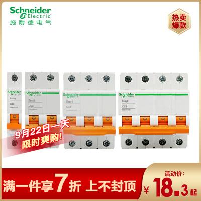 施耐德電氣(Schneider Electric)E9系列 斷路器 家用空開 單進單出雙進雙出 真空單極 空氣開關