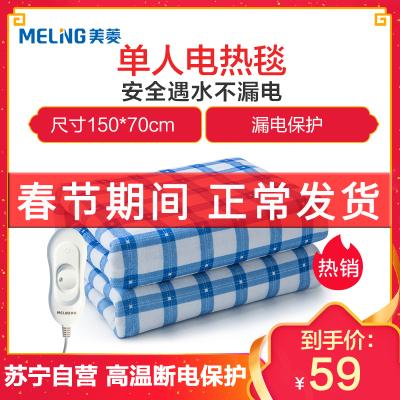 美菱(MELING)电热毯MDR-7G44D舒适绒版(1.5*0.7米)家用学生宿舍可调温单控 除湿排潮安全排潮电暖毯