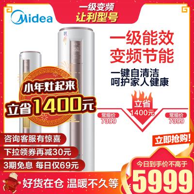 美的(Midea)3匹1级能效变频家用客厅圆柱式柜机空调 立式冷暖 KFR-72LW/BP3DN8Y-YH200(B1)