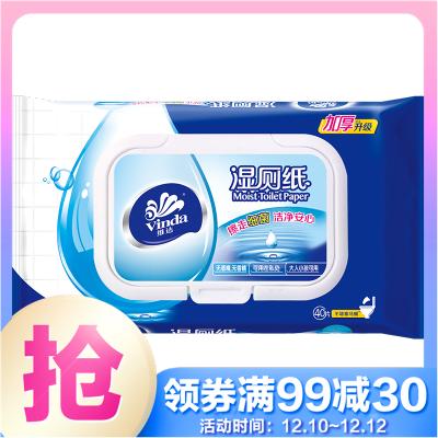 维达(Vinda) 湿巾 居家洁净湿厕纸 40片*1包 湿纸巾(新老包装交替发货)