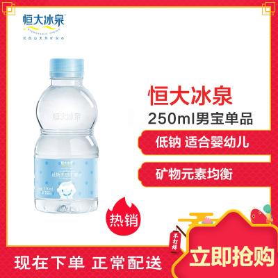 恒大冰泉婴儿水250ML单瓶男版母婴水低钠水矿泉水适合婴幼儿