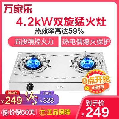 萬家樂(Macro) JZT-ZS3 (天然氣) 雙眼臺式燃氣灶具 4.2kw雙高火 一體式不銹鋼