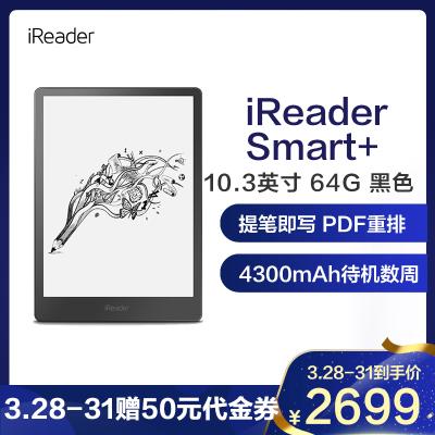 掌閱iReader Smart+超級智能本 電子紙 10.3英寸 電紙書閱讀器 電子筆記本 電子書墨水屏 64G 黑色