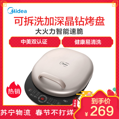 美的(Midea)电饼铛 JK30Power301 上下悬浮烤盘不粘涂层下盘加热 智能家用多用途煎烤机下盘可拆洗26.3