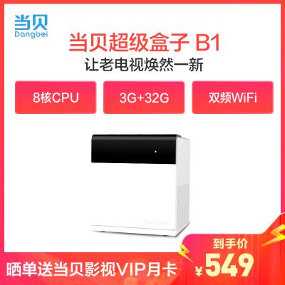 當貝超級盒子B1S 4K超高清智能網絡電視盒子機頂盒(雙頻wifi 3G+32G內存 8核CPU 4KHDR輸出)