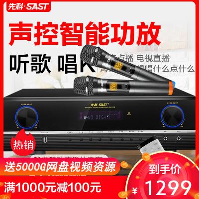 先科(SAST)AK668AI智能語音功放機KTV 影視功放機WIFI電影電視機頂盒藍牙數字帶點歌機功放家用音響AV功放
