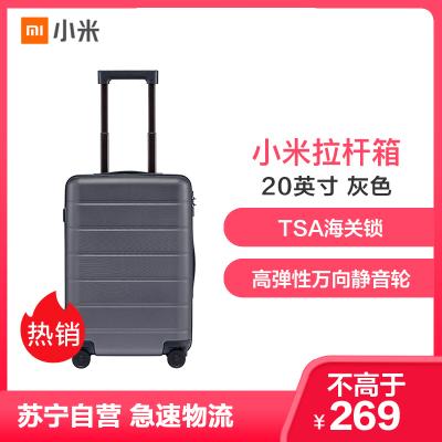 小米(MI)拉桿箱 高彈性萬向靜音輪旅行箱 TSA海關鎖簡約商務登機箱 灰色 20英寸